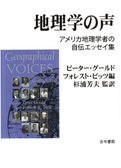 Geographical_voices_2