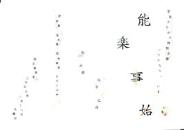 Nougaku1_2
