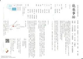 Nougaku2_3